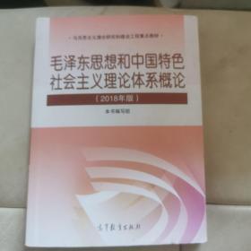 毛泽东思想和中国特色社会主义理论体系概论(2018版)(2本以上包邮)
