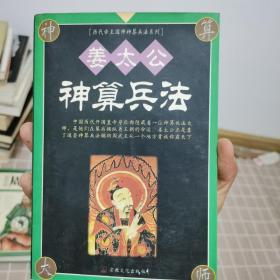 姜太公神算兵法(一版一印包正品原版)