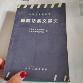 中华人民共和国海商法条文释义