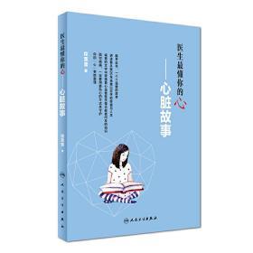 """医生*懂你的""""心""""·心脏故事❤ 程蕾蕾 人民卫生出版社9787117241427✔正版全新图书籍Book❤"""