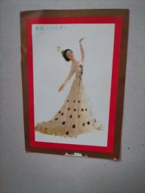 舞蹈《白孔雀》1985年历片 中国戏剧出版社