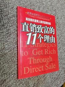 直销致富的11个理由