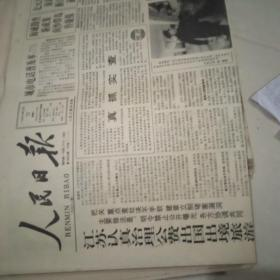人民日报1994.2.15【1--12版】