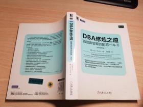 DBA修炼之道:数据库管理员的第一本书(原书第2版)