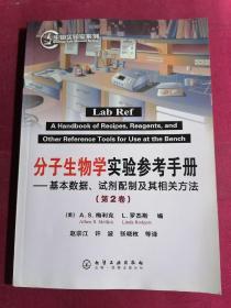 分子生物学实验参考手册:基本数据、试剂配制及其相关方法(第2卷)