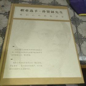 職業選手——孫賢銶先生 我們心中的科學家