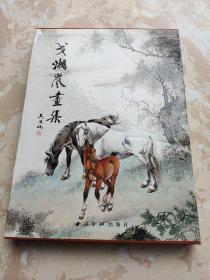 戈湘岚画集