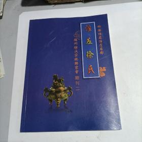 家谱类 : 淮左徐氏 (扬州徐氏宗亲联谊会期刊)