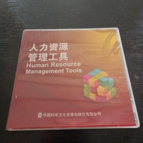 光盘 人力资源管理工具