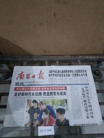 南昌日报2019年5月29日.
