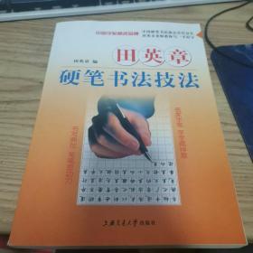 田英章 硬笔书法技法