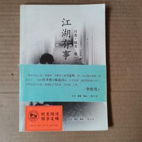 江湖有事:目迷·耽美(第1卷)