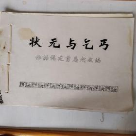 1981年黄岩越剧团演出 状元与乞丐 8开油印本