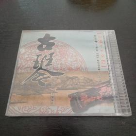 光盘 中国十大名曲 古琴