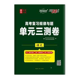 天利38套 超级全能生 高考复习规律与题 单元三测卷 2020版--语文 教学考试研究院,北京天利考试信息网 西藏人民出版社9787223027786正版全新图书籍Book