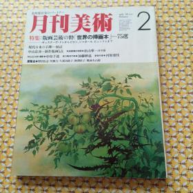 月刊美術:1985年二月号 NO113(日文原版)