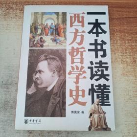 一本书读懂西方哲学史