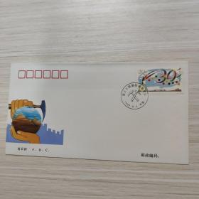信封:第三十届国际地质大会 -纪念封/首日封