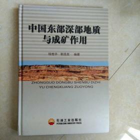 中国东部深部地质与成矿作用