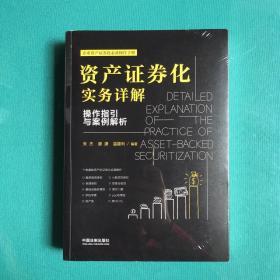 资产证券化实务详解:操作指引与案例解析(塑封95品签赠本新书)