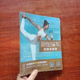 瑜伽冠军的瘦身瑜伽(塑封未拆)