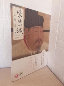紫禁城 2020年2月号 总第301期 皇帝的照相簿(全新未拆封)