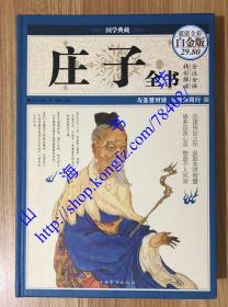 国学典藏:庄子全书(超值全彩白金版)9787511337566