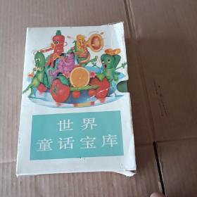 世界童话宝库(盒装5册)