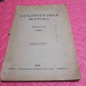 汉学家贺登崧签名旧藏东方书目1935 精美藏书票