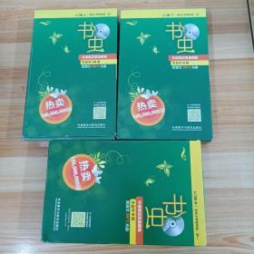 书虫牛津英汉双语读物入门级上册9本+中册9本+下册 8本共26册合售