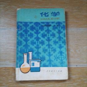 化学 初级中学课本 全一册