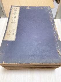 《荀子增注附补遗》全11册!和刻本。白纸精印,原装原封,品相上佳,有大量朱笔批注!又名《荀子全书》