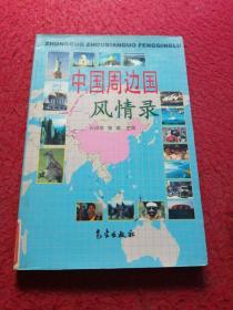 中国周边国风情录