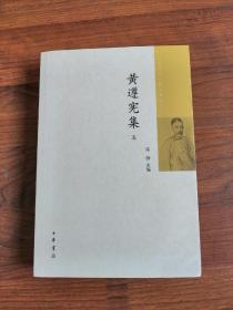 黄遵宪集(五)日本国志和附录