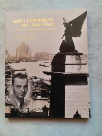尘封八十年的中国记忆——海岚,里昂的东方传奇(中国嘉德2014秋季拍卖会)