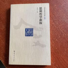当代中国人文大系:思辨哲学新探