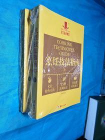 烹饪技法指南(上下册)+最新利高家常菜(三本合售)未开封