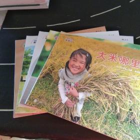 大自然中的美食 5册合售