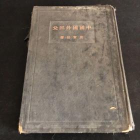 【影印本】中国国外汇兑(民国-经济-外汇-货币-1925年初版)【依据民国原书影印,照片是原书】