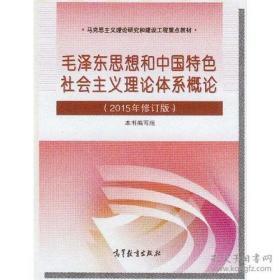 二手书毛泽东思想和中国特色社会主义理论体系概论2015年修订版本书高等教育出版社9787040432022正版旧书