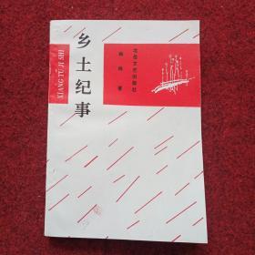 乡土纪事(作者签赠本)