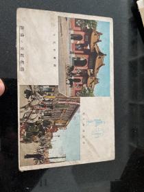 满洲国 新京长春 明信片 四马路满人街 新京古刹护国般若寺