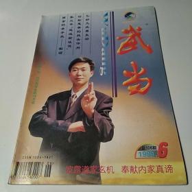 《武当》杂志1999年第6期总第106期(8品16开72页目录参看书影)51405