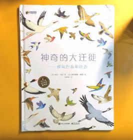 神奇的大迁徙――候鸟的春来秋去(精装版)(全彩)