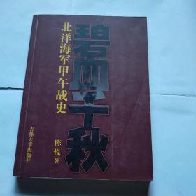 碧血千秋:北洋海军甲午战史