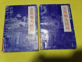金瓶梅大结局——续金瓶梅,上下册全(馆藏品佳)