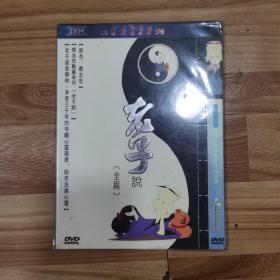 蔡志忠dvd动画电影