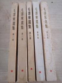毛泽东选集 全五卷 1-4竖版繁体