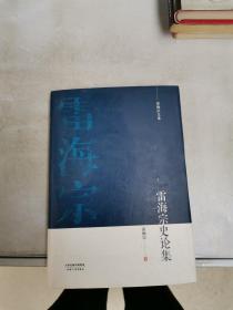 雷海宗文集-雷海宗史论集【满30包邮】