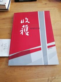 收获文学双月刊  2012年第一期